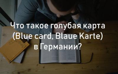 Что такое голубая карта (Blue Card, Blaue Karte) Германии