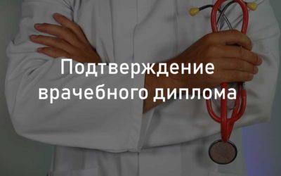 Подтверждение врачебного диплома