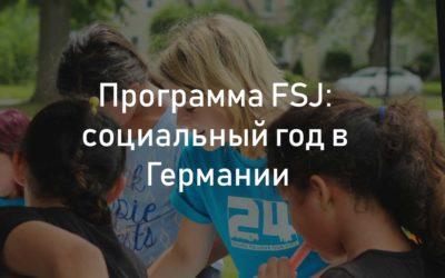 Программа FSJ: социальный год в Германии