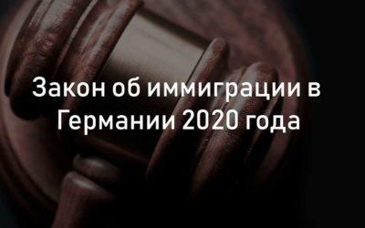 Закон об иммиграции в Германии 2020 года