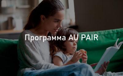 Программа Аu-pair: работа и изучение немецкого языка в Германии