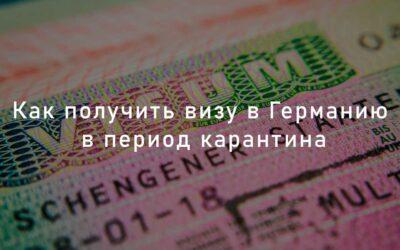 Как получить визу в Германию в период карантина